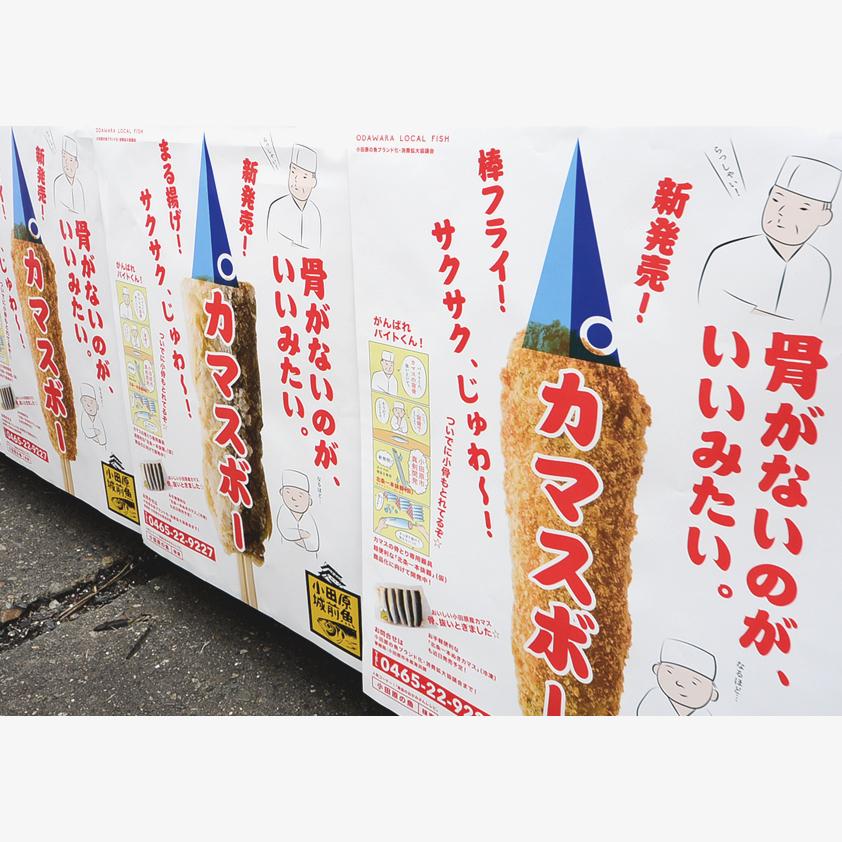 kamasu_photo