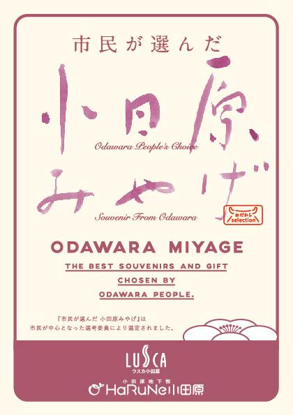 A5_odawaramiyage
