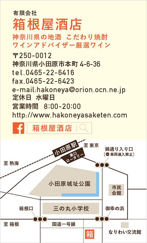 hakoneye_2