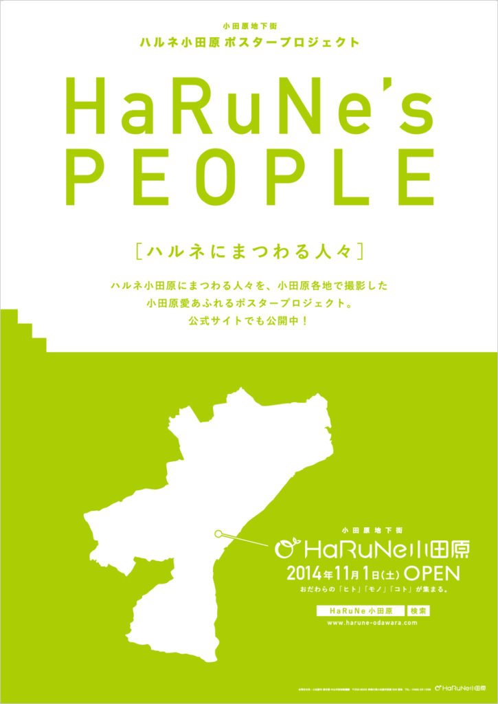 harunespeople_1
