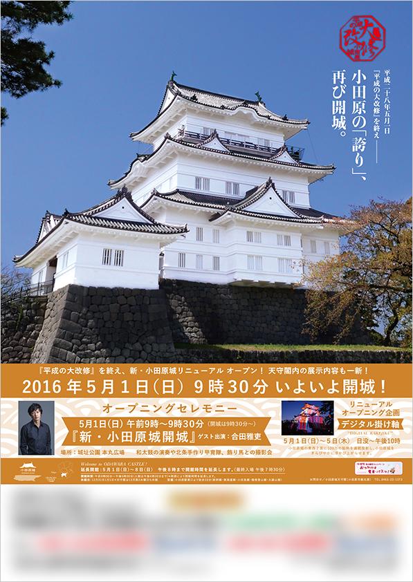odawarajo_poster_1