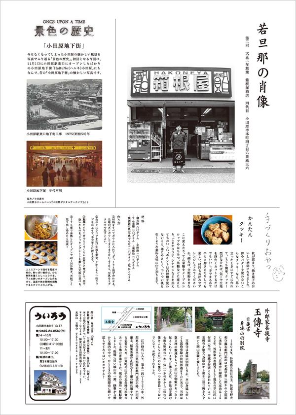 1411_otonari_p11_saishuu