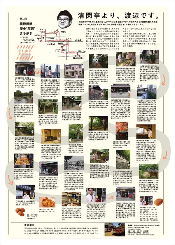 1411_otonari_p12_saishuu