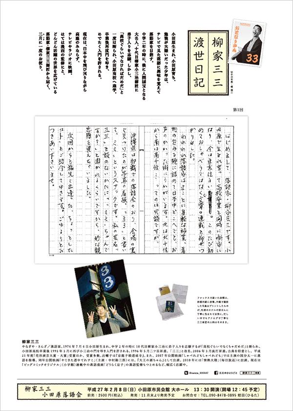 1411_otonari_p14_saishuu