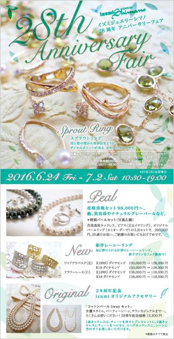 izumijewelry_1
