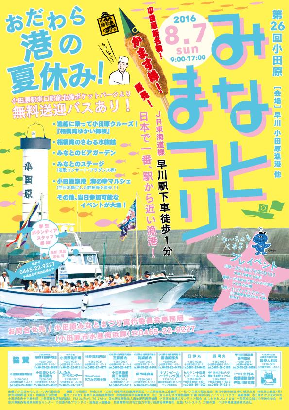 minatomatsuri2016_a4omote_160620_z