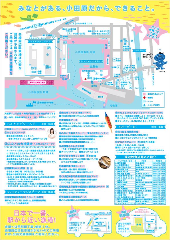 minatomatsuri2016_a4ura_160620_z