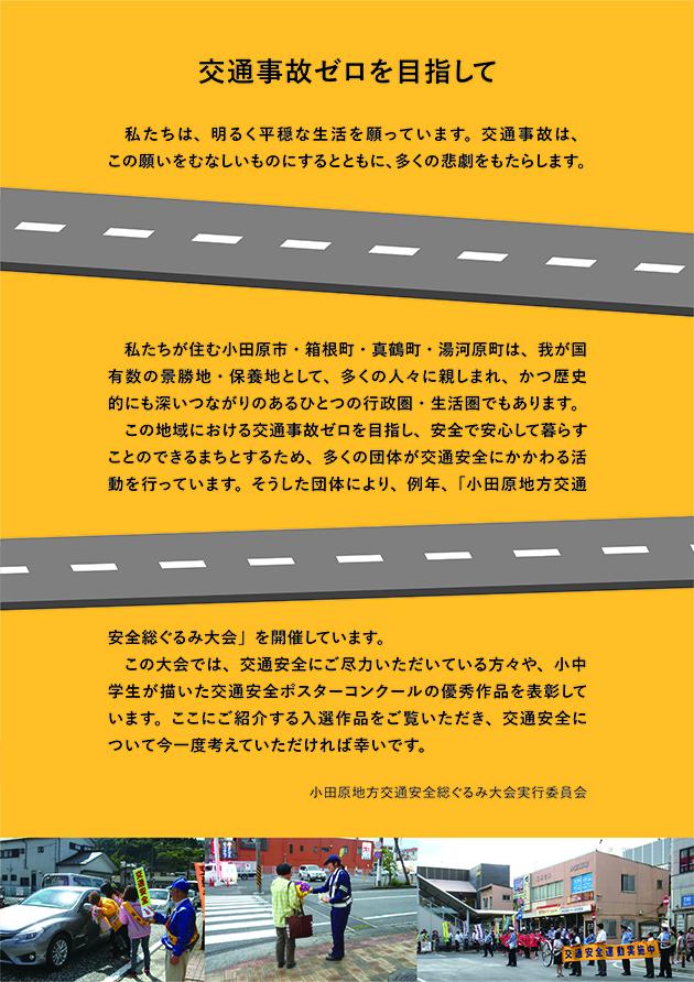 交通安全_2