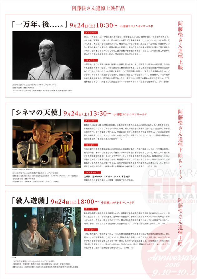映画祭_4