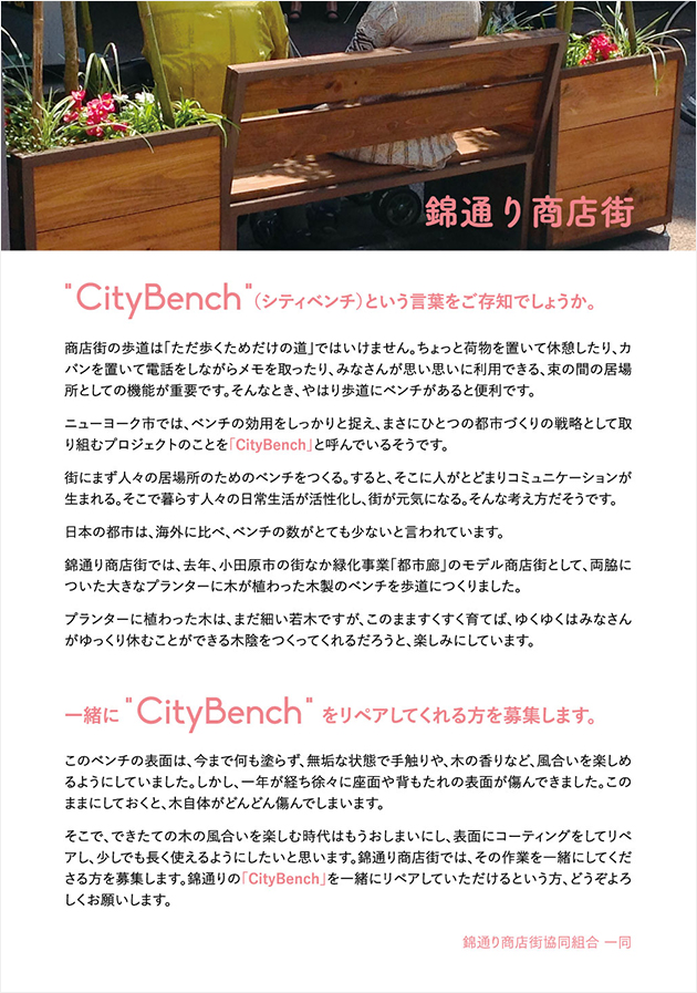 bench_ura_z
