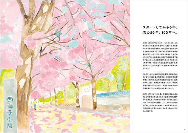 kihonkeikaku_02_03_z_