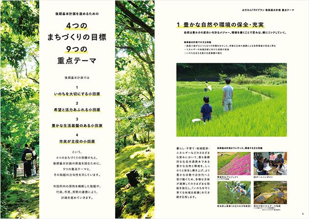 kihonkeikaku_06_07_z_
