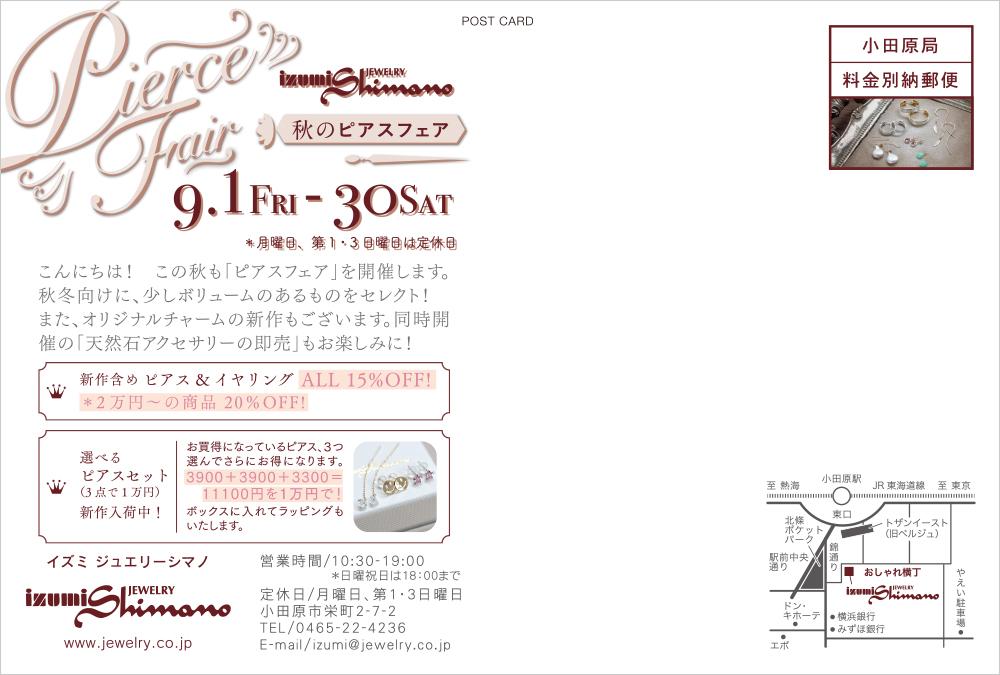izumi_1709_2